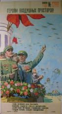 Soviet propaganda poster – TO THE HEROES OF THE SKY! by Andrei Ivanovich Plotnov