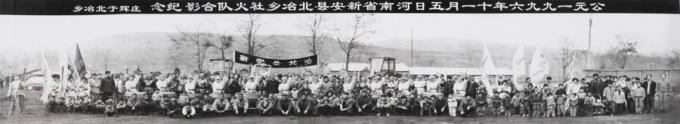 The She Huo team of Beiye town in Xin'an County by Zhang Hui