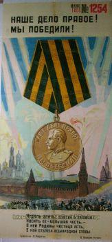 Soviet propaganda poster Great Patriotic War  TASS by Ladyagin, V.